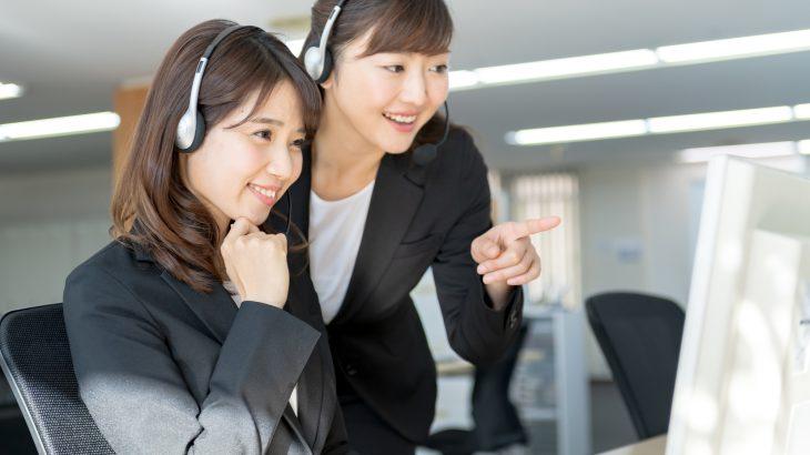 コールセンター管理